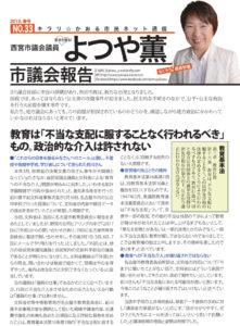 よつや薫の市議会報告 No.33