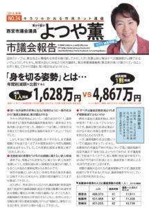 よつや薫の市議会報告 No.34