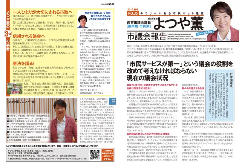 よつや薫の市議会報告No.35