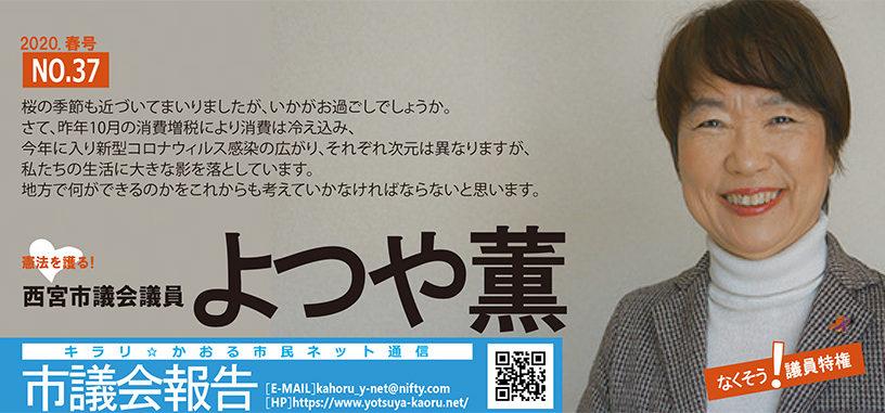 キラリ☆かおる市民ネット通信 No.36 2019年晩春号