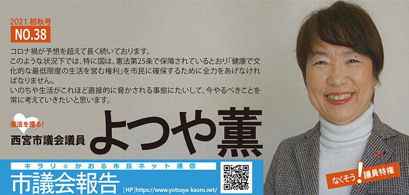キラリ☆かおる市民ネット通信 No.38 2021年初秋号
